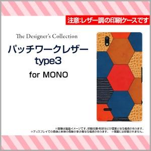MONO MO-01K MO-01J モノ ハード スマホ カバー ケース パッチワークレザーtype3/送料無料