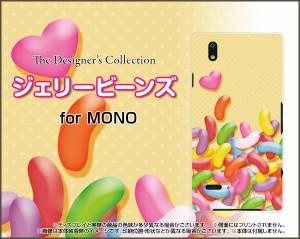 MONO MO-01J モノ ハード スマホ カバー ケースジェリービーンズ カラフル 可愛い(かわいい) ポップ