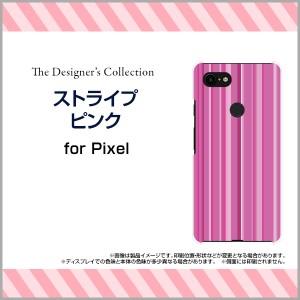 Pixel 3 Pixel 3 XL Nexus 6P/5X/6/5 Google グーグル ハード スマホ カバー ケース ストライプピンク/送料無料