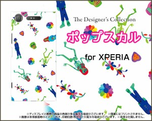 XPERIA XZ1 SO-01K SOV36 701SO XZ1 Compact SO-02K XZ Premium ハード スマホ ケースポップスカル(カラフル) ドクロ ガイコツ ポップ