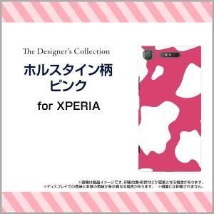 XPERIA XZ1 SO-01K SOV36 701SO XZ1 Compact SO-02K XZ Premium XZs エクスペリア ハード スマホ ケース ホルスタイン柄ピンク/送料無料