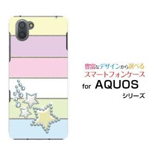 ガラスフィルム付 AQUOS R3 [SH-04L SHV44] ハードケース/TPUソフトケース シャーベットカラースター /送料無料