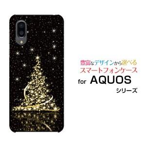 ガラスフィルム付 AQUOS sense3 plus サウンド SHV46 ハードケース/TPUソフトケース きらきらクリスマスツリー /送料無料