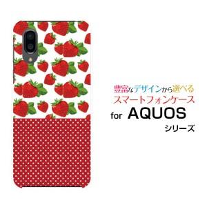 ガラスフィルム付 AQUOS sense3 plus サウンド SHV46 ハードケース/TPUソフトケース イチゴと水玉 /送料無料