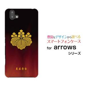 ガラスフィルム付 arrows U [801FJ] ハードケース/TPUソフトケース 家紋(其の参)豊臣秀吉 /送料無料