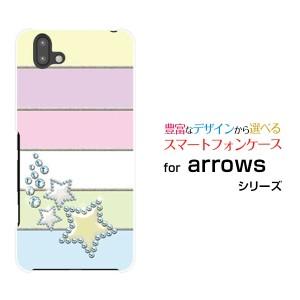 arrows U [801FJ] アローズ ユー ハードケース/TPUソフトケース シャーベットカラースター /送料無料