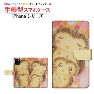 ガラスフィルム付 iPhone 12 手帳型ケース カメラ穴対応 ふくろうの家族 やの ともこ デザイン /送料無料