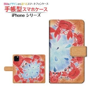 ガラスフィルム付 iPhone 11 手帳型ケース カメラ穴対応 カニの大家族 やの ともこ デザイン /送料無料