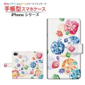 iPhone SE 第2世代 アイフォン エスイー 2020 SE2 手帳型ケース カメラ穴対応 Jewel parade F:chocalo デザイン /送料無料