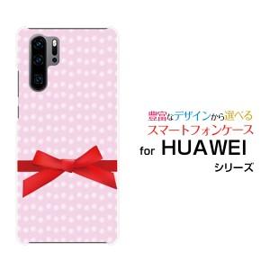 ガラスフィルム付 HUAWEI P30 Pro [HW-02L] ハード/TPUソフト ケース パステルドットリボン/送料無料