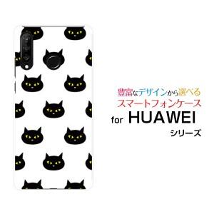 HUAWEI P30 lite Premium [HWV33] ハードケース/TPUソフトケース ブラックキャット /送料無料