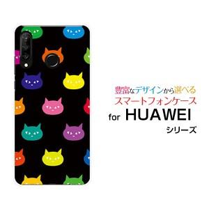 HUAWEI P30 lite Premium [HWV33] ハードケース/TPUソフトケース カラフルキャット /送料無料