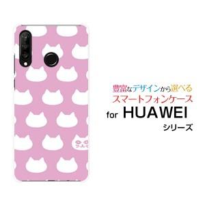 HUAWEI P30 lite Premium [HWV33] ハードケース/TPUソフトケース 水玉キャット(ピンク) /送料無料