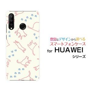 HUAWEI P30 lite Premium [HWV33] ハードケース/TPUソフトケース キャットウォーク(ベージュ) /送料無料