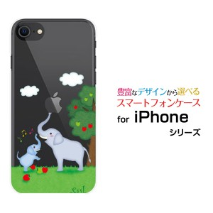 3Dガラスフィルム付 カラー:白 iPhone SE 第2世代 アイフォン エスイー 2020 SE2 ハードケース/TPUソフトケース 草原の象 /送料無料