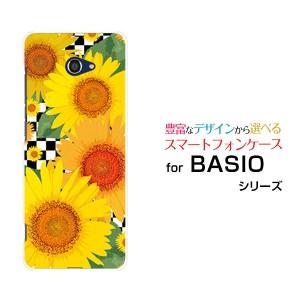 ガラスフィルム付 BASIO4 [KYV47] ハードケース/TPUソフトケース ひまわりイラスト /送料無料