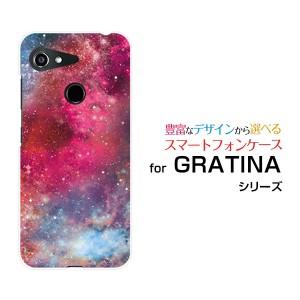 GRATINA [KYV48] グラティーナ ハードケース/TPUソフトケース 宇宙(ピンク×ブルー) /送料無料