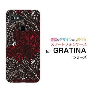 GRATINA [KYV48] グラティーナ ハードケース/TPUソフトケース 星とんぼ /送料無料