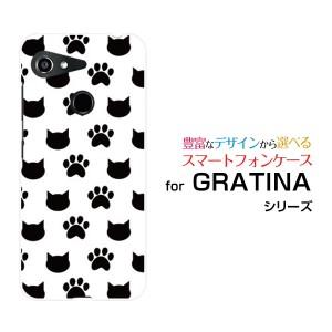 GRATINA [KYV48] グラティーナ ハードケース/TPUソフトケース 肉球と猫 /送料無料
