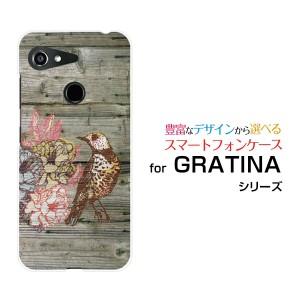 ガラスフィルム付 GRATINA [KYV48] グラティーナ ハードケース/TPUソフトケース 木目調バード /送料無料