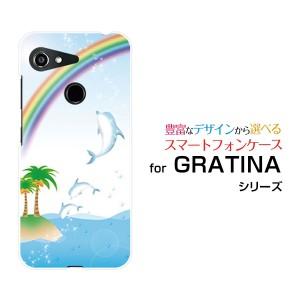 GRATINA [KYV48] グラティーナ ハードケース/TPUソフトケース イルカ&虹 /送料無料