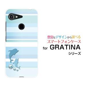 GRATINA [KYV48] グラティーナ ハードケース/TPUソフトケース マリンボーダー(イルカ) /送料無料