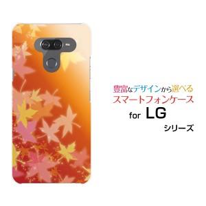 LG K50 エルジー ケイフィフティー SoftBank ハードケース/TPUソフトケース 紅葉(オレンジ) もみじ 和柄 綺麗(きれい)