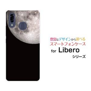ガラスフィルム付 Libero S10 リベロ エステン ハードケース/TPUソフトケース 宇宙柄 満月 /送料無料