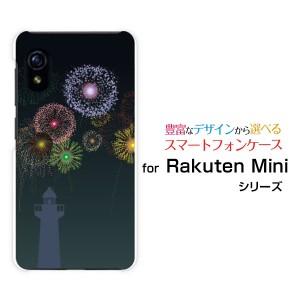 ガラスフィルム付 Rakuten Mini [Rakuten] ハードケース/TPUソフトケース 花火(灯台) /送料無料