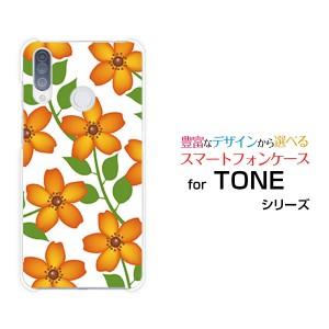 ガラスフィルム付 TONE e20 トーン e20 TONEモバイル ハードケース/TPUソフトケース 花(オレンジ) はな かわいい きれい /送料無料