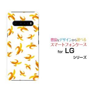 LG V60 ThinQ 5G [L-51A] ハードケース/TPUソフトケース バナナ ばなな 果物 黄色 フルーツ /送料無料