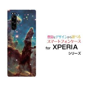 液晶保護 3Dガラスフィルム付 XPERIA 5 [SO-01M SOV41] ハードケース/TPUソフトケース 宇宙柄 星雲群 /送料無料