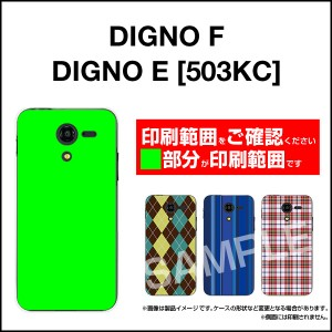 DIGNO F / DIGNO E [503KC] ディグノ ハード スマホ カバー ケース モノクロアリス(モノトーン) /送料無料