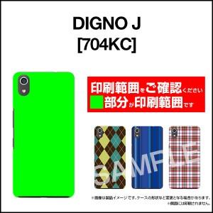 DIGNO J [704KC] G [601KC] F E [503KC] ディグノ ハード スマホ カバー ケース 北斗七星ブラック/送料無料