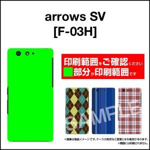 arrows Be F-05J NX F-01J SV F-03H Fit F-01H アローズ ハード スマホ カバー ケース LOVE HEART(ランダム) /送料無料