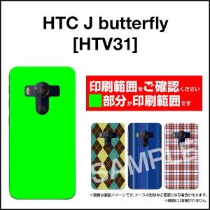 HTC U11 HTV33 601HT 10 HTV32 J butterfly HTV31 ハード スマホ カバー ケース 空と花 /送料無料