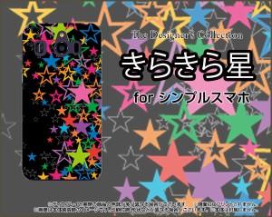 シンプルスマホ4 [707SH] SoftBank TPU ソフト ケース 星 雑貨 メンズ レディース プレゼント デザインカバー 707sh-tpu-ask-001-024