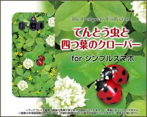 TPU ソフト ケース シンプルスマホ4 [707SH] SoftBank クローバー かわいい おしゃれ ユニーク 特価 707sh-tpu-nnu-002-110