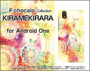 スマートフォン ケース ガラスフィルム付 Android One S3 SoftBank Y!mobile 格安スマホ KIRAMEKIRARA 激安 特価 通販 ands3-gf-ike-023