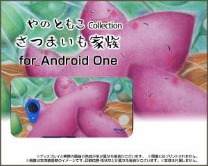 スマートフォン カバー Android One X2 Y!mobile 格安スマホ さつまいも 激安 特価 通販 プレゼント andx2-yano-021