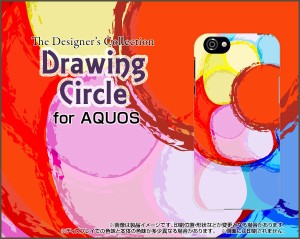 保護フィルム付 AQUOS R [SH-03J SHV39 604SH] スマホ カバー docomo au SoftBank アート 雑貨 メンズ レディース aqr-f-cyi-001-023