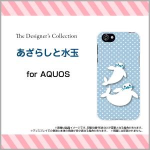 スマホ ケース AQUOS R [SH-03J SHV39 604SH] docomo au SoftBank 水玉 デザイン 雑貨 小物 プレゼント aqr-mibc-001-240