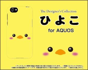スマホ カバー AQUOS R [SH-03J SHV39 604SH] docomo au SoftBank ひよこ かわいい おしゃれ ユニーク 特価 aqr-nnu-001-038