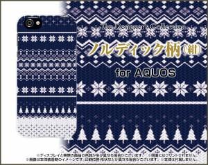 スマートフォン ケース AQUOS R [SH-03J SHV39 604SH] docomo au SoftBank 冬 かわいい おしゃれ ユニーク 特価 aqr-nnu-002-090