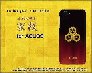 AQUOS R2 [SH-03K/SHV42/706SH] TPU ソフト ケース 家紋 人気 定番 売れ筋 通販 デザインケース aqr2-tpu-kamon04-naoe