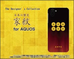 AQUOS R2 [SH-03K/SHV42/706SH] TPU ソフト ケース 家紋 人気 定番 売れ筋 通販 デザインケース aqr2-tpu-kamon04-sanada