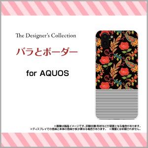 TPU ソフト ケース 保護フィルム付 AQUOS R2 [SH-03K/SHV42/706SH] 花柄 デザイン 雑貨 小物 プレゼント aqr2-ftpu-mibc-001-191