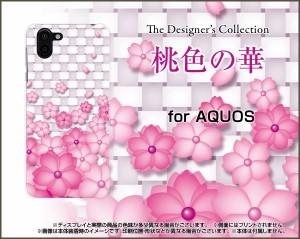 スマホ カバー ガラスフィルム付 AQUOS R2 [SH-03K/SHV42/706SH] 花柄 かわいい おしゃれ ユニーク 特価 aqr2-gf-nnu-001-029