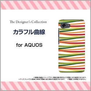 AQUOS R compact [SHV41/701SH] au SoftBank TPU ソフト ケース カラフル 人気 定番 売れ筋 通販 デザインケース aqrco-tpu-mibc-001-038