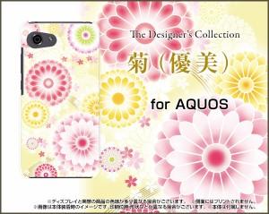 スマホ カバー AQUOS R compact [SHV41/701SH] au SoftBank 菊 かわいい おしゃれ ユニーク 特価 aqrco-nnu-002-072
